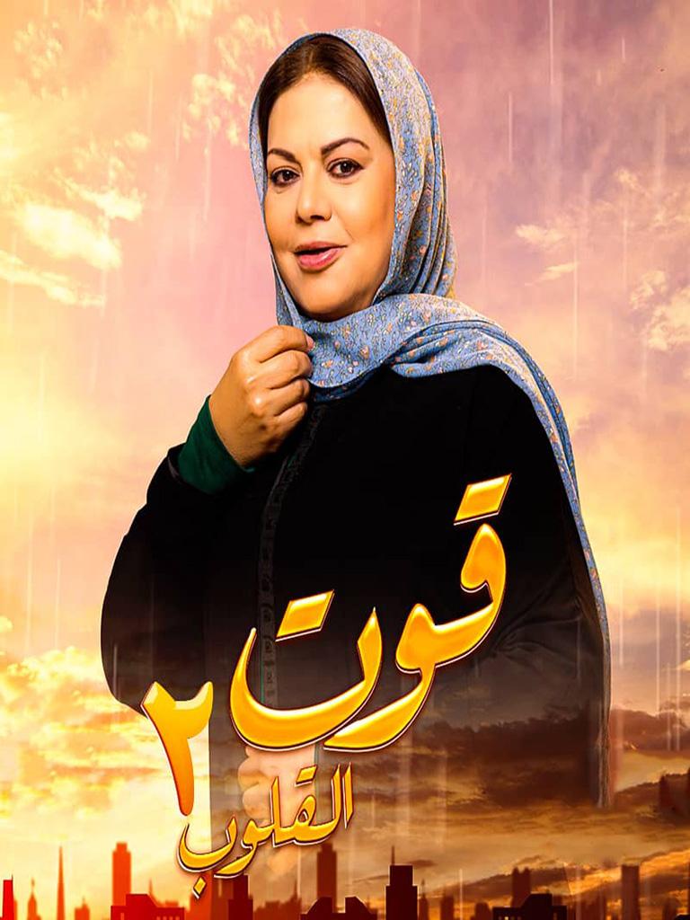 kot el klob- قوت القلوب