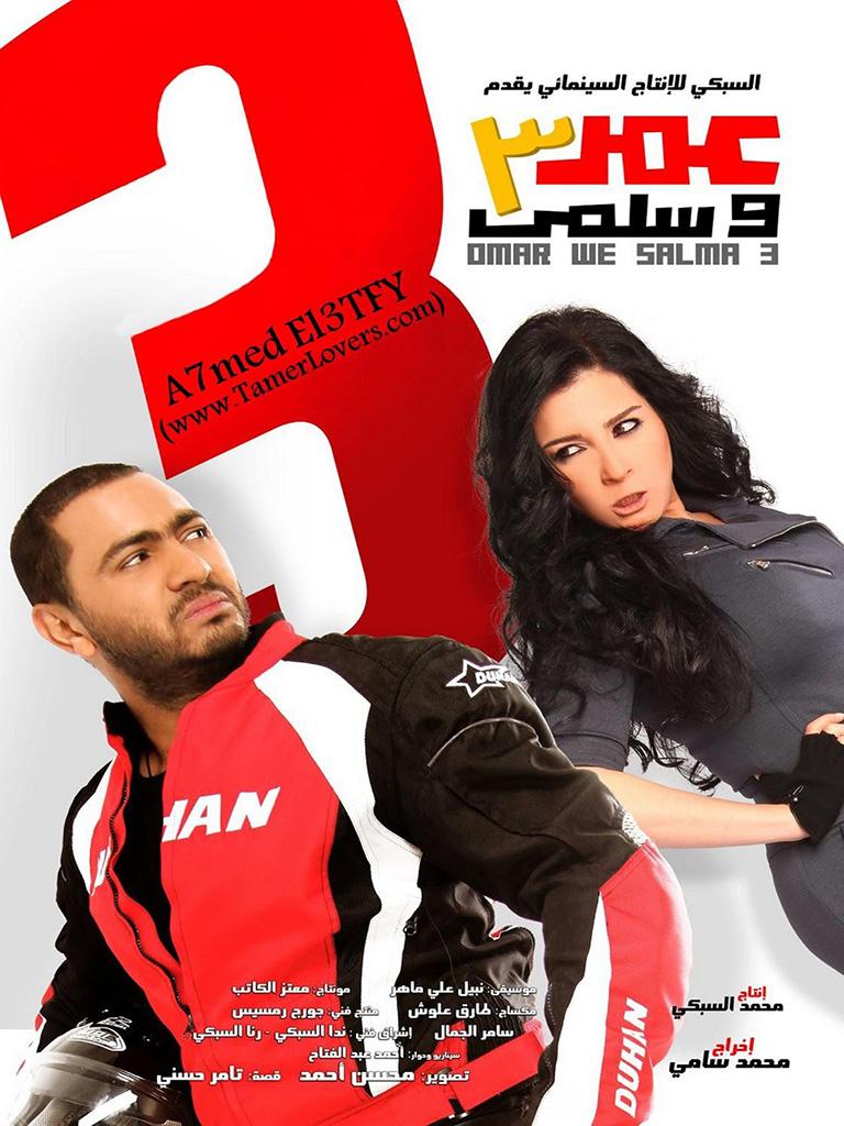 omar wa salma 3- عمر وسلمي