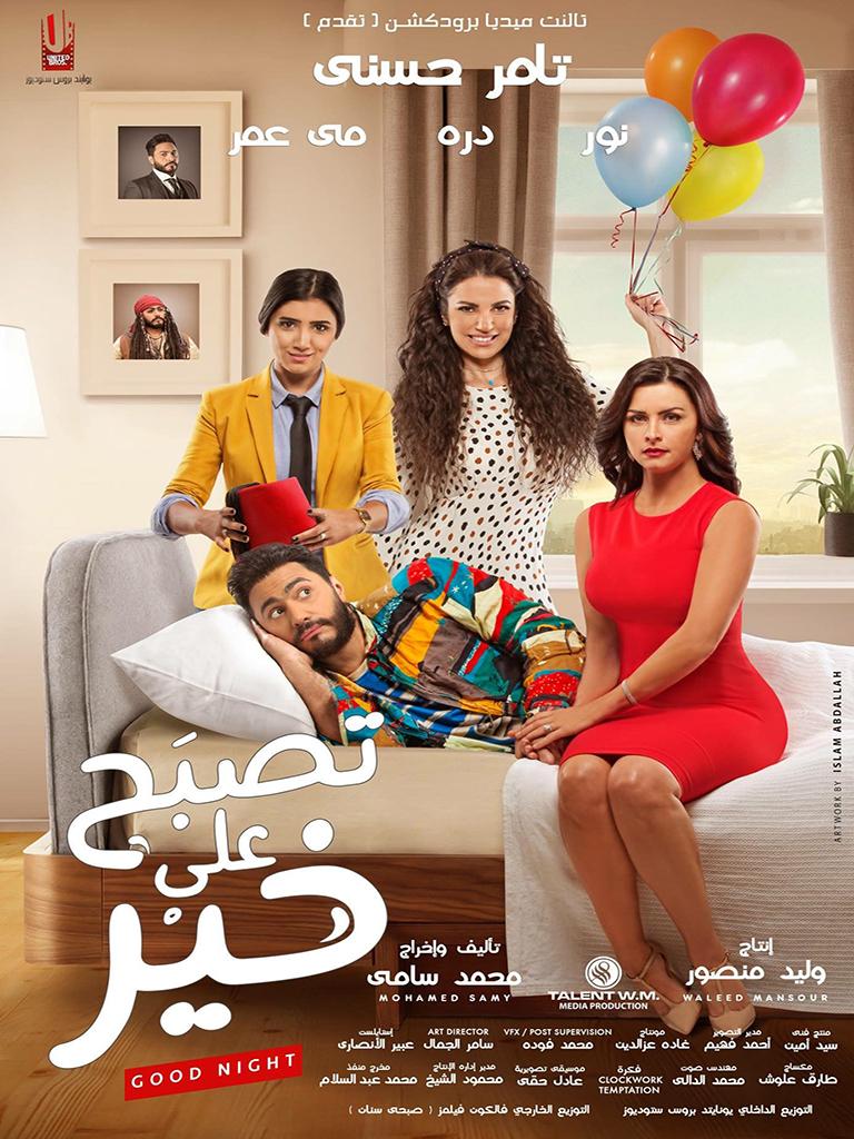tesbah 3ala kher- تصبح على خير