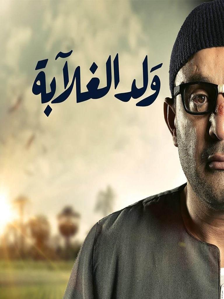 weld el ghalaba- مسلسل ولد الغلابة