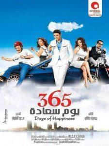 365 youm saada- فيلم 365 يوم سعادة