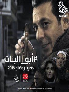 abo elbanat-ابو البنات