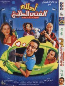 ahlam elfata eltaysh- آحلام الفتي الطايش