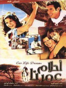 ahlam omrna2- احلام عمرنا