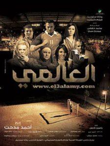 al almy- فيلم العالمى