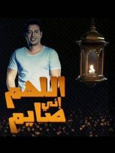 allahom eny saym- اللهم_إني_صايم