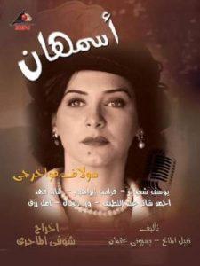 asmhan- أسمهان