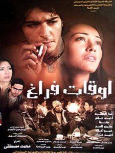 "awkat faragh - فيلم "" أوقات فراغ"