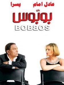 bobos- يلم بوبوس