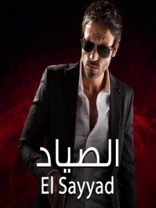 el sayyad-الصياد