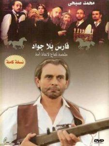 fars bela gawad-فارس بلا جواد