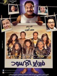 febrayr el aswad-فبراير الاسود