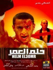 helm elomr-حلم العمر