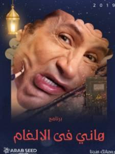 هاني-في-الالغام- hani fel algham