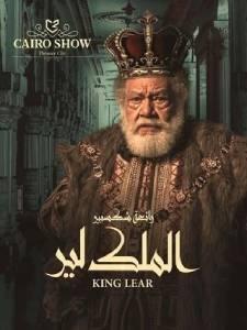 الملك-لير- Cairo Show TVC - King Lear | Yahia El Fakharany