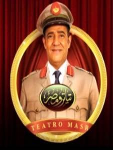 teyatro masr- تياترو مصر |علي ربيع و حمدي المرغني