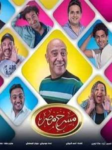 Masrah Masr ( Halawa BEl Qeshta) | مسرح مصر