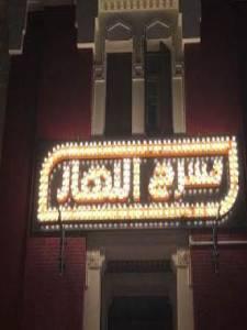 Masra7 AlNahar مسرح النهار