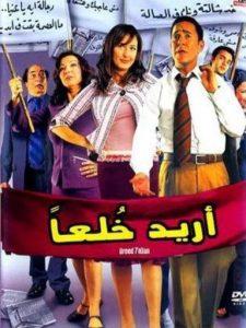 oreed kohlan- أريد خلعًا