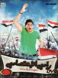 رامي الإعتصامي- rami el e3tsamy