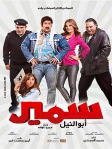samer abo elneel-سمير-ابو-النيل