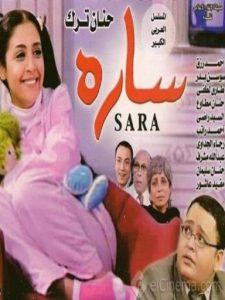 sarah-سارة