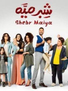 shebr maya-شبر-مية